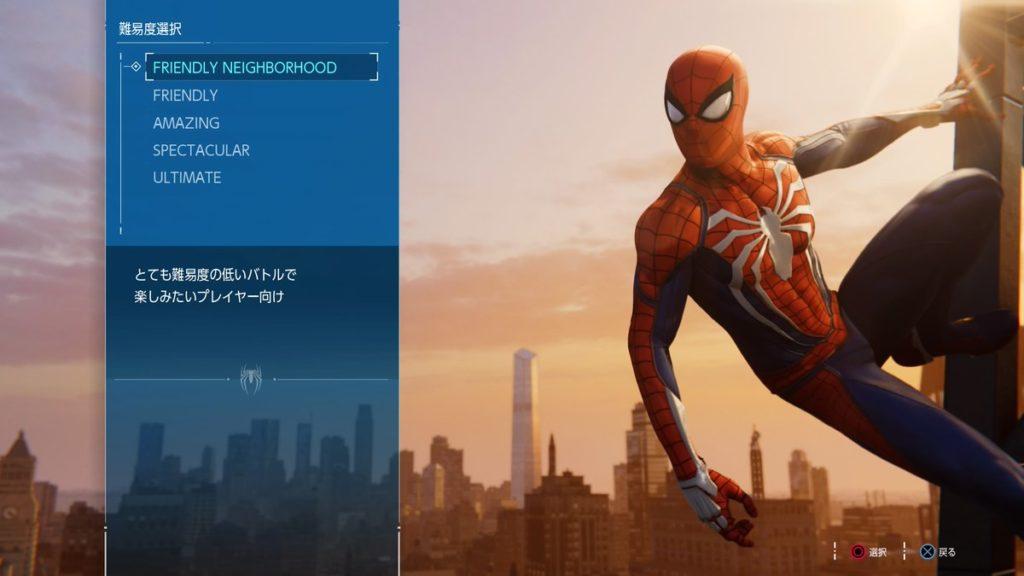 『スパイダーマン PS4』で選択可能な難易度の違いのイメージ画像です。