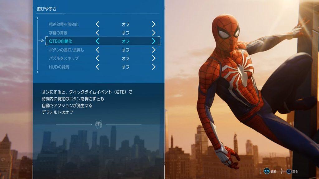 マーベルスパイダーマンのQTEに関するイメージ画像です。