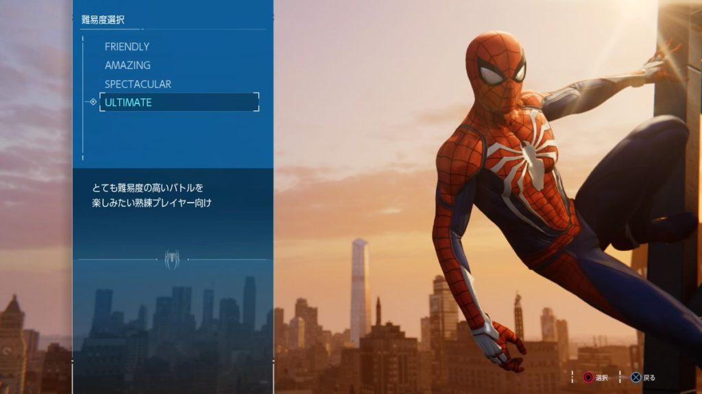 スパイダーマン PS4で配信された『バージョン1.09』のイメージ画像です。