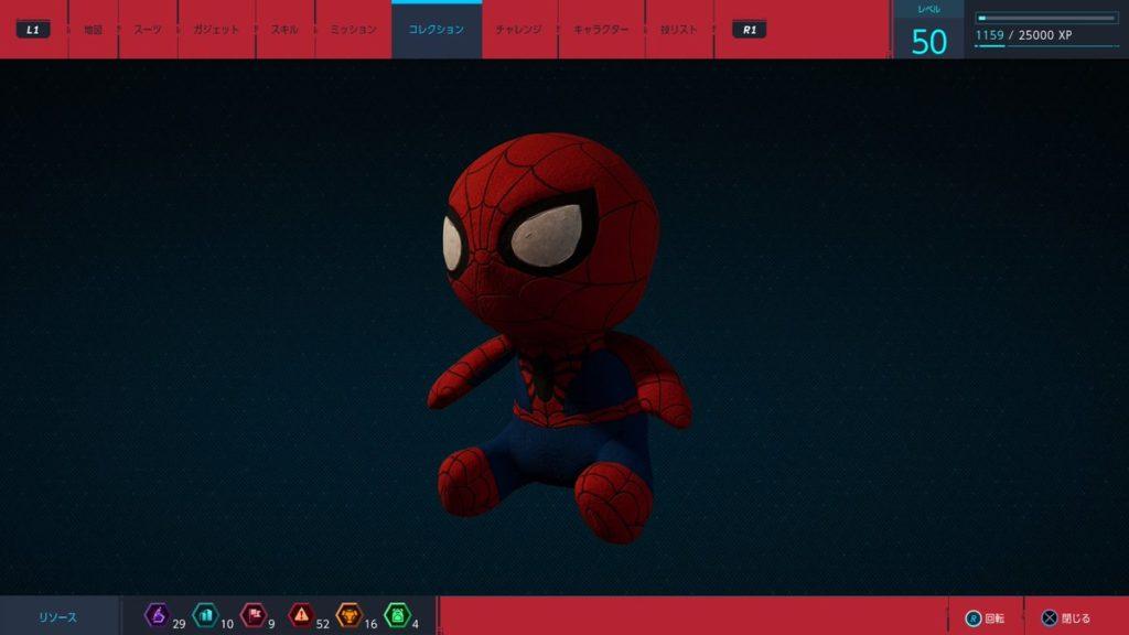 マーベル スパイダーマン(PS4)で発見可能なバックパックコレクションのイメージ画像です。