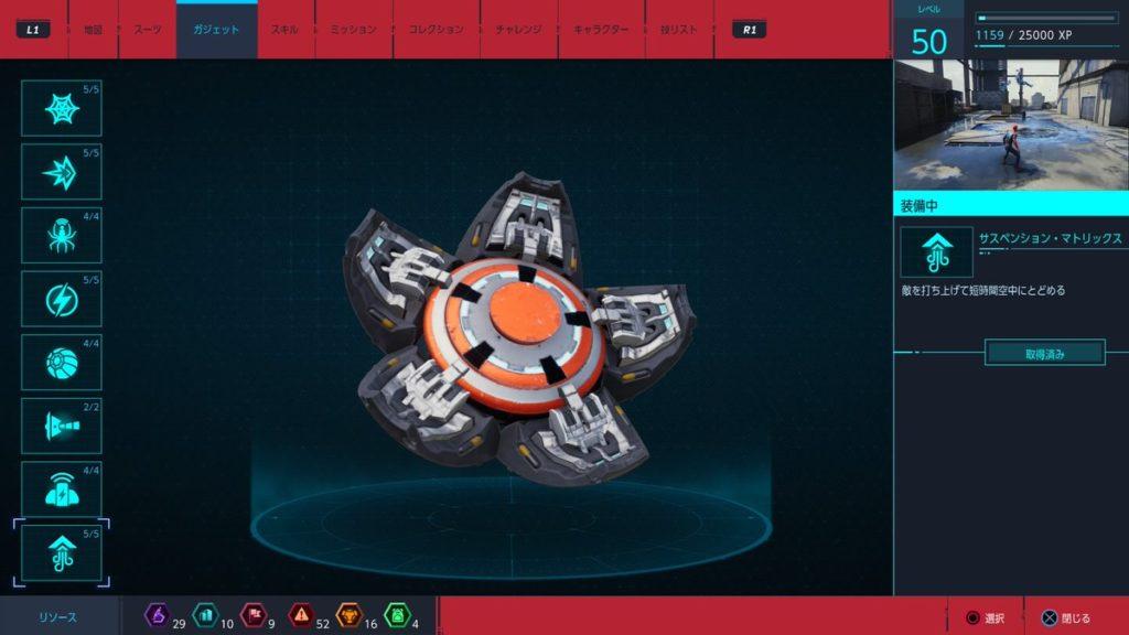マーベル スパイダーマン(PS4)で取得可能なガジェット『サスペンション・マトリックス』のイメージ画像です。