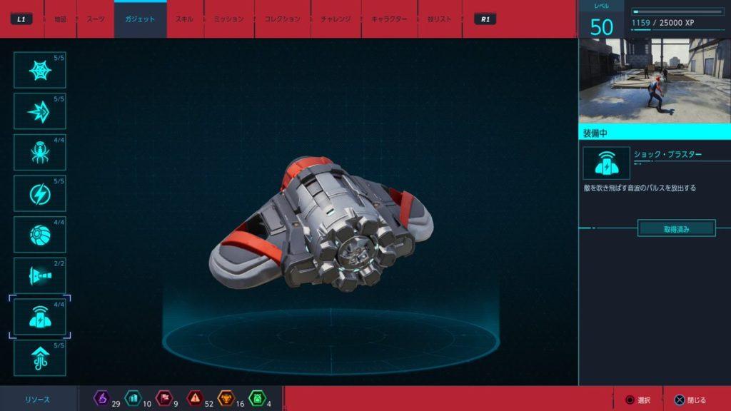 マーベル スパイダーマン(PS4)で取得可能なガジェット『ショック・ブラスター』のイメージ画像です。