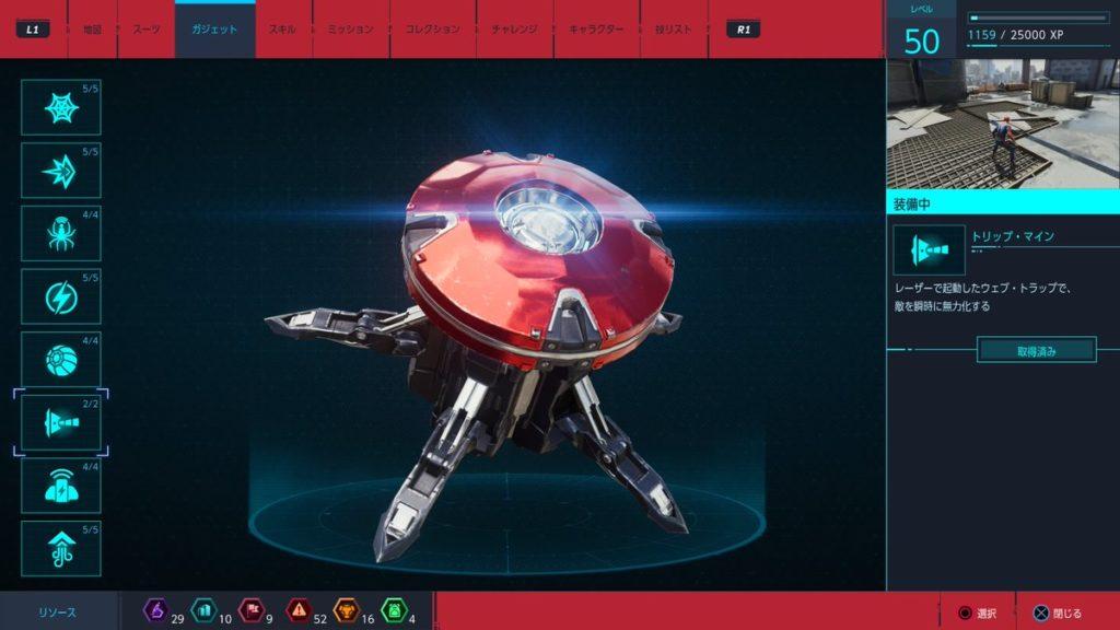マーベル スパイダーマン(PS4)で取得可能なガジェット『トリップ・マイン』のイメージ画像です。