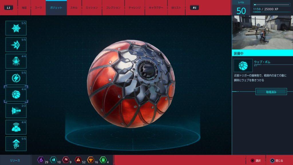 マーベル スパイダーマン(PS4)で取得可能なガジェット『ウェブ・ボム』のイメージ画像です。