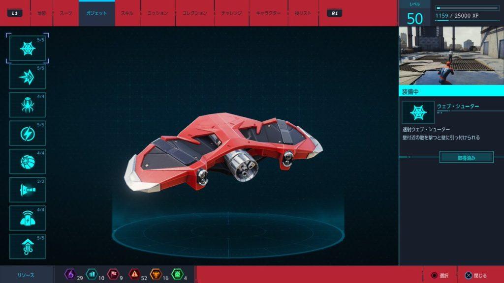 マーベル スパイダーマン(PS4)で取得可能なガジェット『ウェブ・シューター』のイメージ画像です。