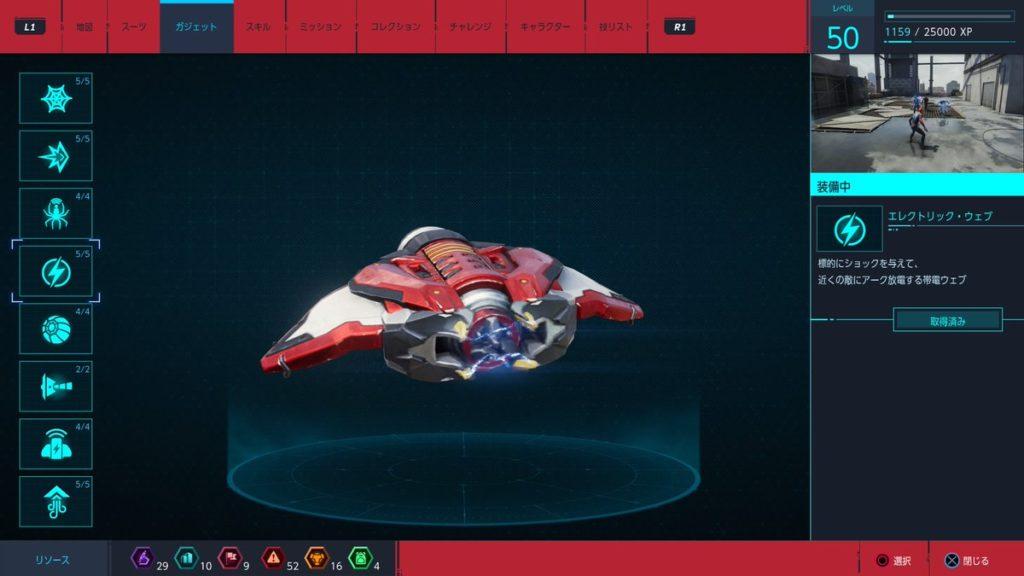 マーベル スパイダーマン(PS4)で取得可能なガジェット『エレクトリック・ウェブ』のイメージ画像です。