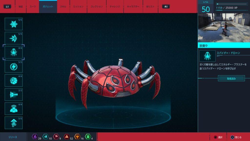 マーベル スパイダーマン(PS4)で取得可能なガジェット『スパイダー・ドローン』のイメージ画像です。