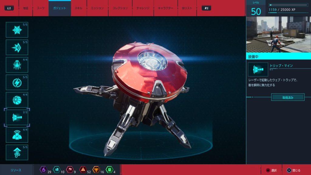 マーベル スパイダーマン(PS4)で取得可能なガジェット一覧のイメージ画像です。