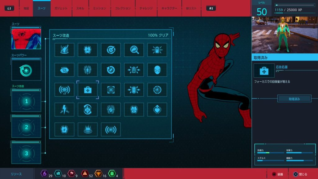 マーベル スパイダーマン(PS4)で解放できる『スーツ改造』一覧のイメージ画像です。