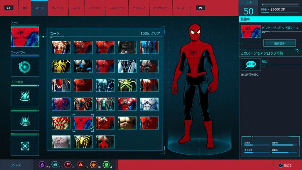 最新作『マーベル スパイダーマン(PS4)』で獲得可能な全スーツのイメージ画像です。