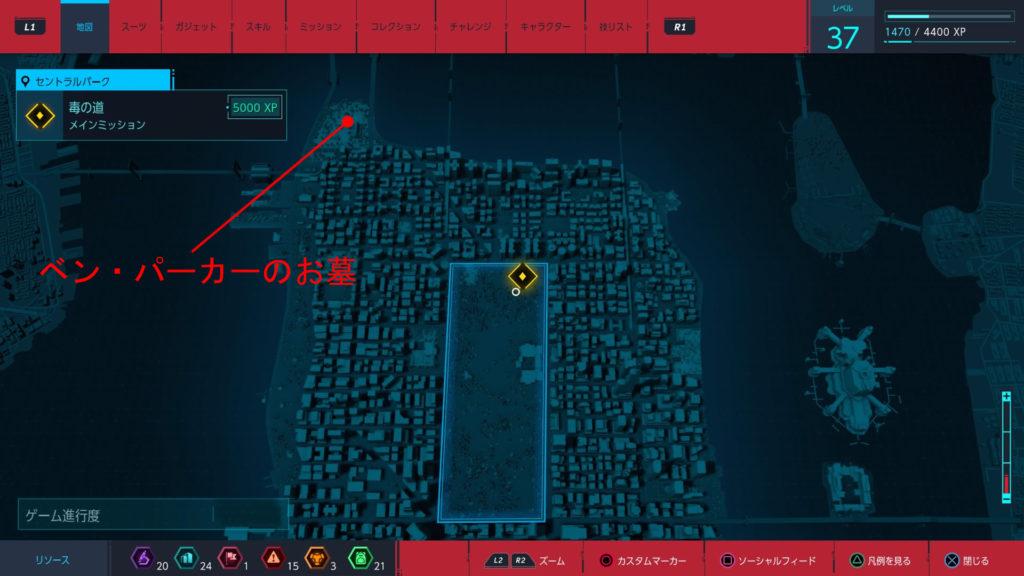 マーベルスパイダーマン(PS4)で取得できるトロフィー『偉大な力には...』の全体マップです。