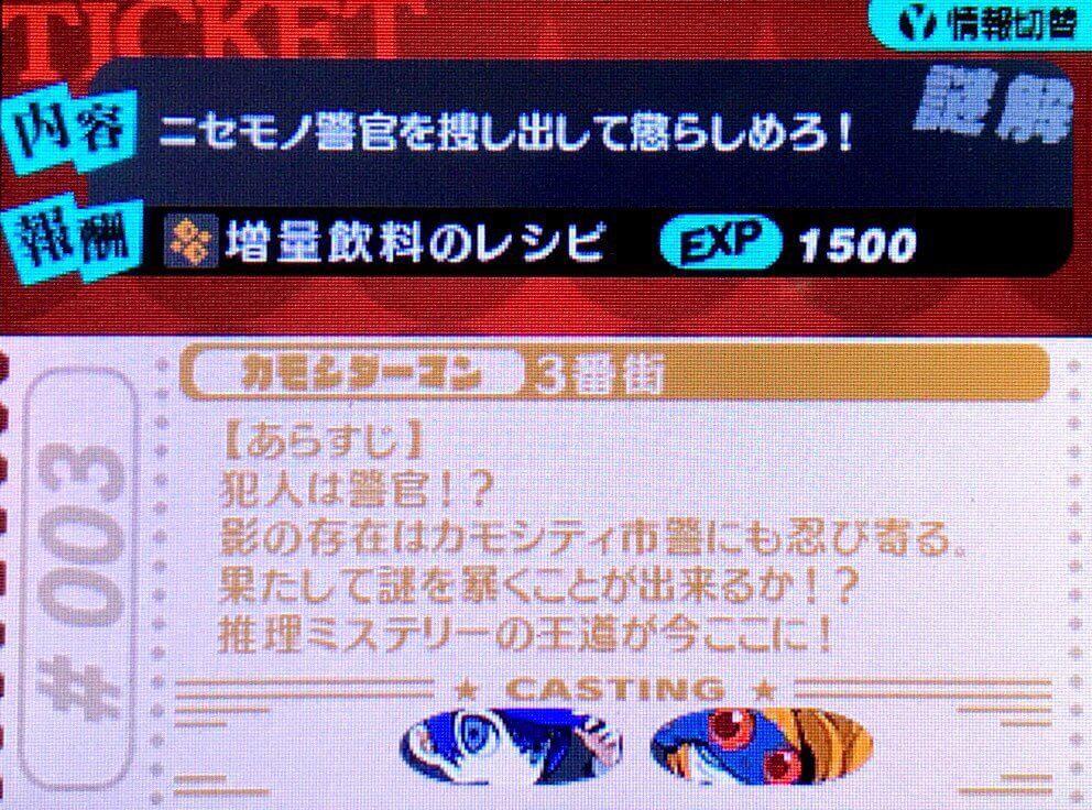 ペルソナQ2の特別上映『ニセ警官を捜し出せ!』のイメージ画像です。