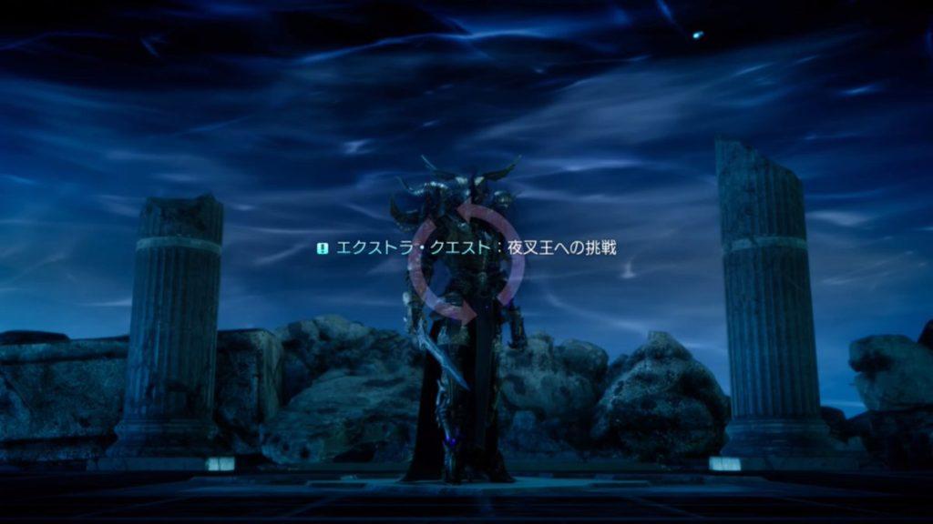 FF15で配信されたスタンドアローン版『戦友』のエクストラクエスト『夜叉王への挑戦』のイメージ画像です。