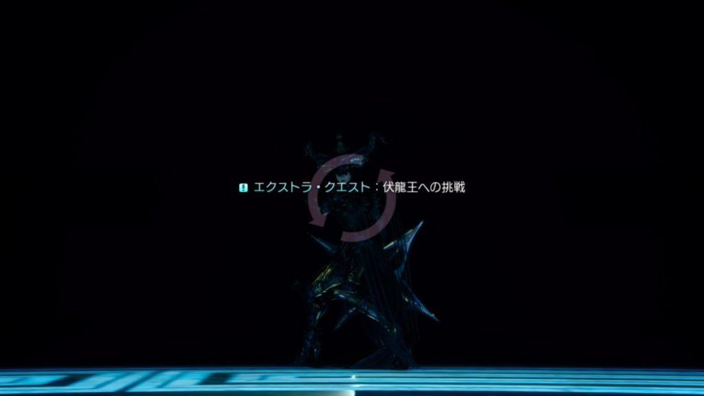 FF15で配信されたスタンドアローン版『戦友』のエクストラクエスト『伏龍王への挑戦』のイメージ画像です。