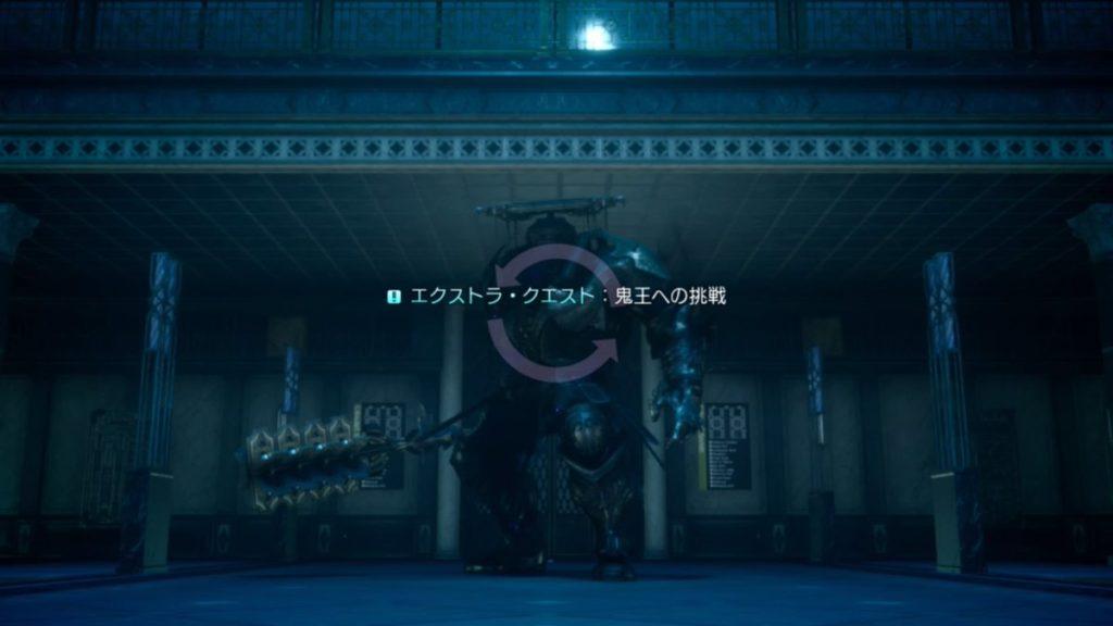 FF15で配信されたスタンドアローン版『戦友』のエクストラクエスト『鬼王への挑戦』のイメージ画像です。