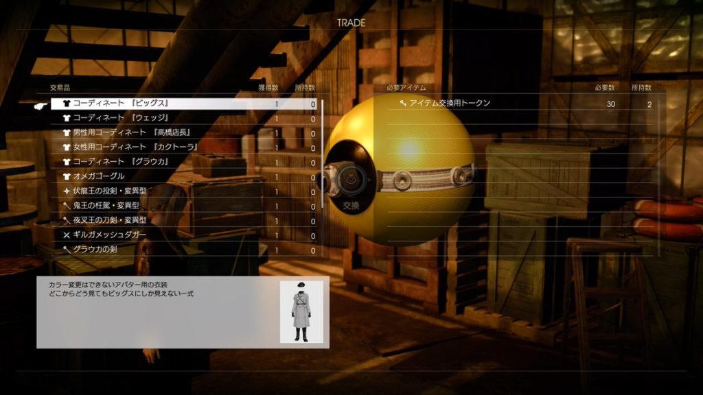 FF15のスタンドアローン版『戦友』で追加された『エクストラクエスト』の交換アイテムに関するイメージ画像です。