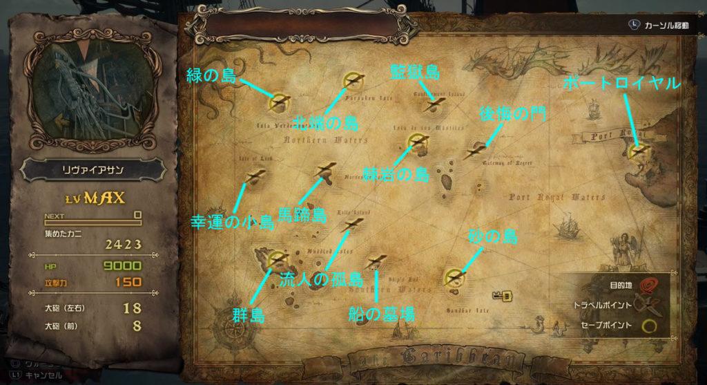 キングダムハーツ3(KH3)のワールド『ザ・カリビアン』の全体マップです。