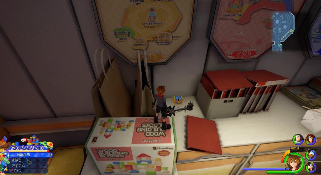 キングダムハーツ3(KH3)のワールド『トイボックス』に設置されている宝物リスト(宝箱)のハイフォーカスリカバーです。