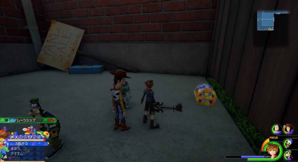 キングダムハーツ3(KH3)のワールド『トイボックス』に設置されている宝物リスト(宝箱)のエリクサーです。