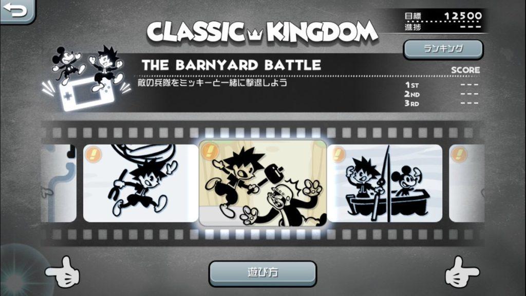 キングダムハーツ3(KH3)で使用可能なキーブレード『スターライト』に関するミニゲームのイメージ画像です。