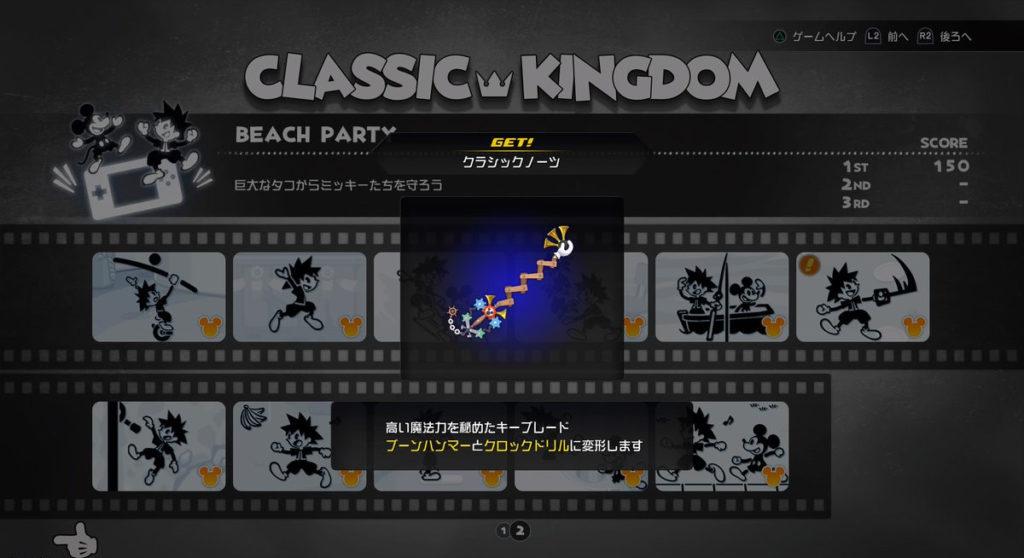 キングダムハーツ3(KH3)で使用可能なキーブレードの入手場所一覧のイメージ画像です。