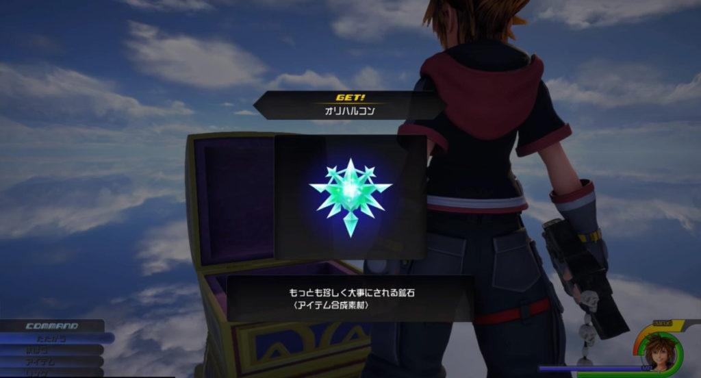 キングダムハーツ3(KH3)の終わりの世界の宝箱から入手できるオリハルコンの画像です。