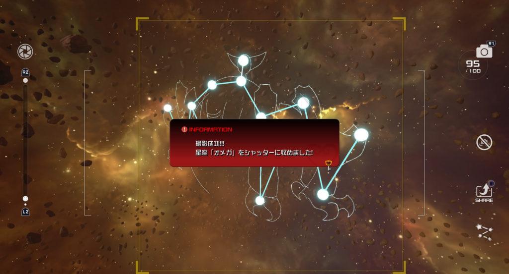 キングダムハーツ3(KH3)で撮影可能な星座のイメージ画像です。