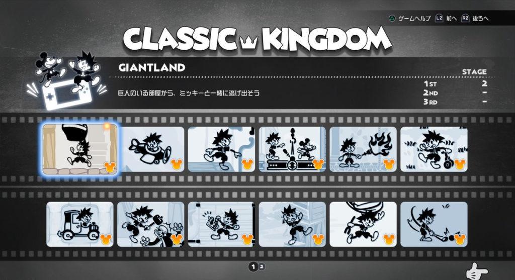 キングダムハーツ3(KH3)でプレイできるクラシックキングダムの入手場所一覧のイメージ画像です。