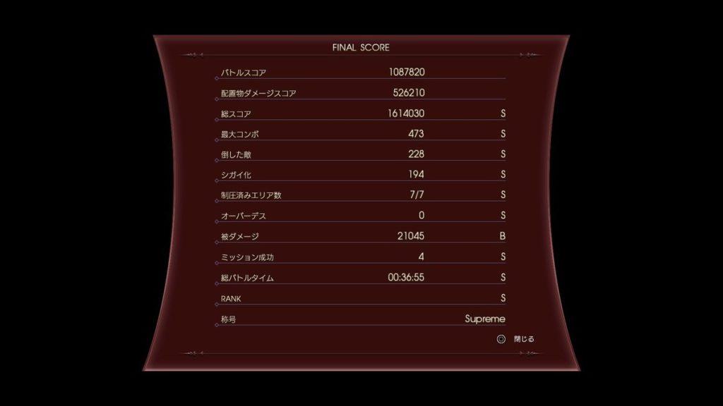 DLC『エピソードアーデン』で取得可能なトロフィー『初代王の帰還』に関する画像です。
