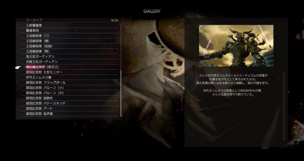 FF15のDLC『エピソードアーデン』で登録可能なアーカイブのイメージ画像です。