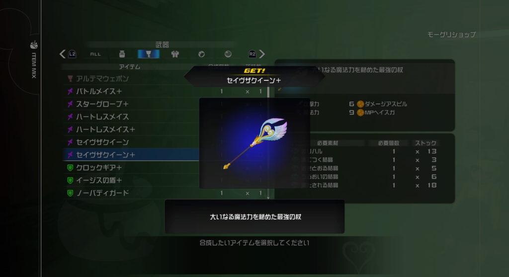 キングダムハーツ3(KH3)の合成リスト『武器』のイメージ画像です。