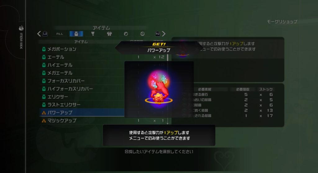 キングダムハーツ3(KH3)の合成リスト『アイテム』のイメージ画像です。