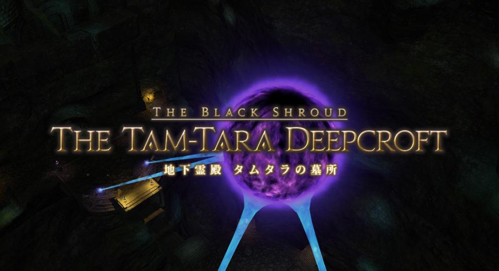 FF14のダンジョン『地下霊殿 タムタラの墓所』攻略のイメージ画像です。