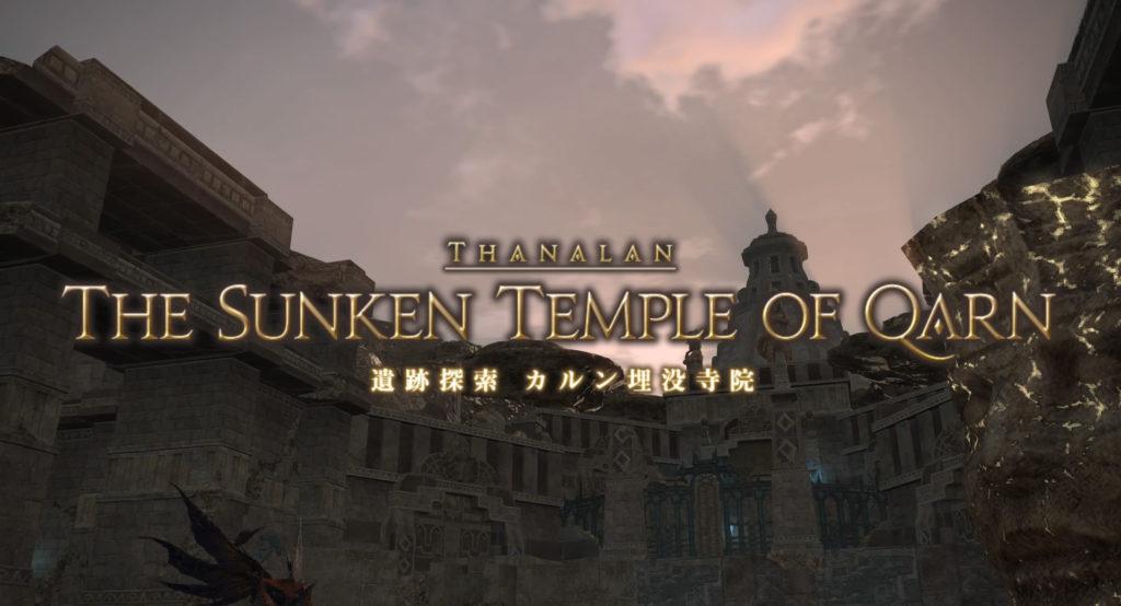 FF14のダンジョン『遺跡探索 カルン埋没寺院』ギミック攻略のイメージ画像です。