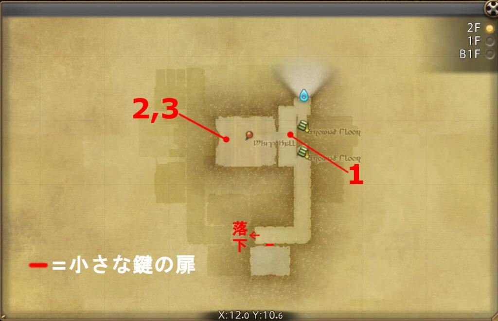 FF14のダンジョン『名門屋敷 ハウケタ御用邸』の全体マップ(2F)です。