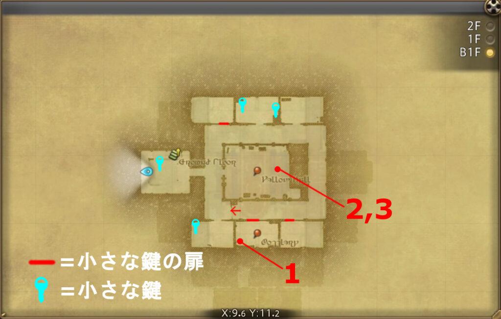 FF14のダンジョン『名門屋敷 ハウケタ御用邸』の全体マップ(B1F)です。
