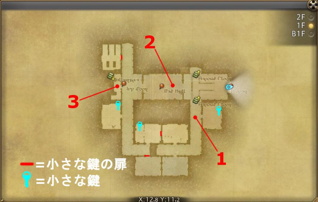 FF14のダンジョン『名門屋敷 ハウケタ御用邸』の全体マップ(1F)です。