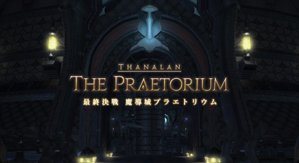 FF14のダンジョン『最終決戦 魔導城プラエトリウム』ギミック攻略のイメージ画像です。