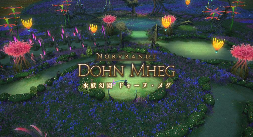 FF14の5.0ダンジョン『水妖幻園 ドォーヌ・メグ』攻略のイメージ画像です。