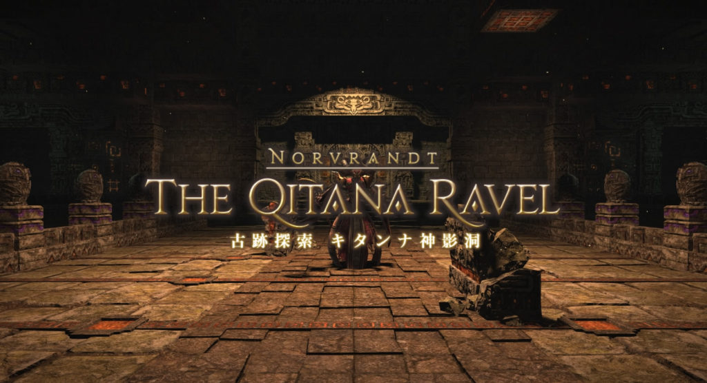 FF14のダンジョン『古跡探索 キタンナ神影洞』のギミック攻略情報のイメージ画像です。