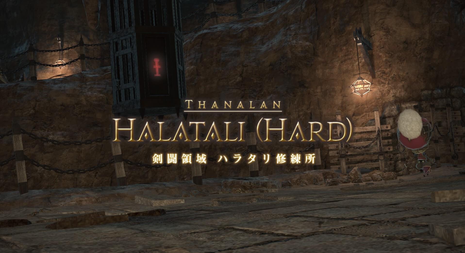 剣闘領域 ハラタリ修練所(ハード)
