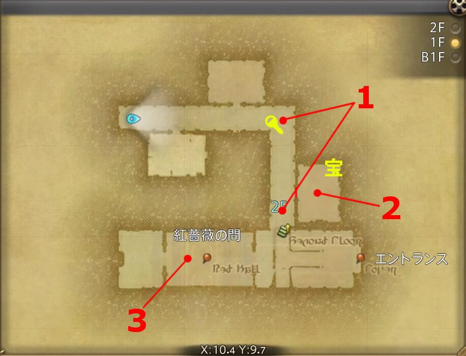 FF14のダンジョン『妖異屋敷 ハウケタ御用邸(ハード):1F』の全体マップです。