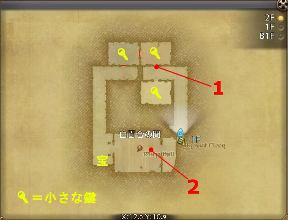 FF14のダンジョン『妖異屋敷 ハウケタ御用邸(ハード):2F』の全体マップです。