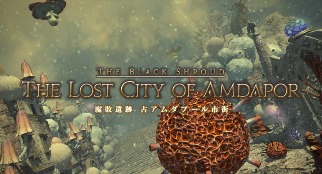 FF14のダンジョン『腐敗遺跡 古アムダプール市街』のギミック攻略情報のイメージ画像です。