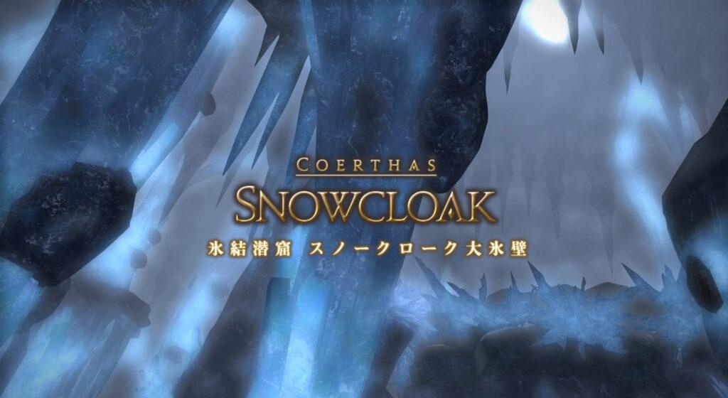 FF14のダンジョン『氷結潜窟 スノークローク大氷壁』のギミック攻略情報のイメージ画像です。