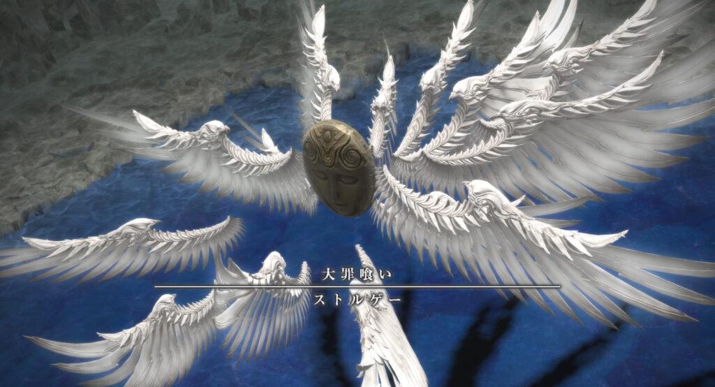 FF14の漆黒ダンジョン『爽涼離宮 マリカの大井戸』に出現するラスボス『ストルゲー』のイメージ画像です。