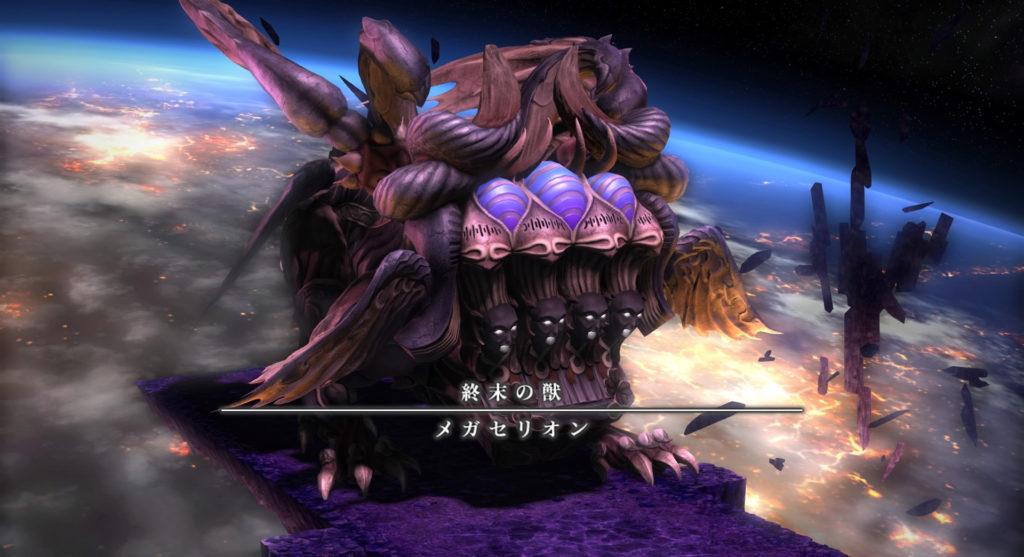 FF14の漆黒ダンジョン『終末幻想 アーモロート』に出現するラスボス『メガセリオン』のイメージ画像です。
