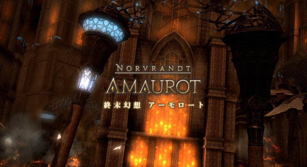 FF14の漆黒ダンジョン『終末幻想 アーモロート』攻略のイメージ画像です。