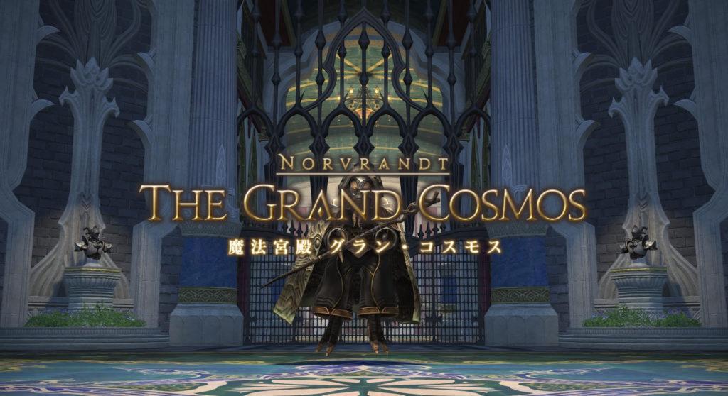 FF14のパッチ5.1ダンジョン『魔法宮殿 グラン・コスモス』のイメージ画像です。