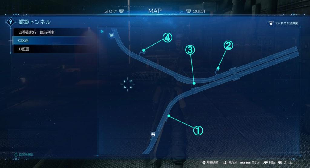 FF7リメイク『螺旋トンネル:C区画』